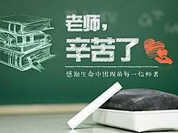 教师节发给幼儿园老师的祝福语 教师节短信祝福语大全