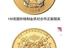 央行将发行中华人民共和国成立70周年纪念币 发行时间预约地址