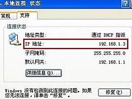 如何查看电脑本机IP地址?查看本机IP地址的方法步骤