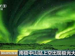 南极极光大爆发 南极极光形成原因是什么