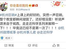 杭州巨响是怎么回事?杭州两次巨响的原因是什么?