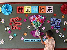 教师节为什么定于9月10日?教师节的历史发展