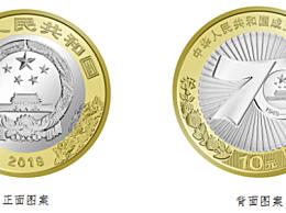 新中国成立70周年纪念币如何预约?四大银行官网可预约地区及注意事项