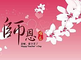 教师节是国家法定节假日吗?教师节这一天会放假吗