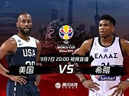 2019篮球世界杯K组美国VS希腊比分结果谁赢了 美国对阵希腊几点开始看点