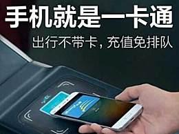手机nfc功能有什么用 nfc功能用途介绍