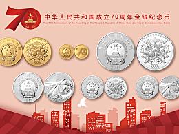 新中国成立70周年纪念币值多少钱?70周年纪念币的规格与发行量