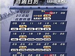 飞虎之雷霆极战什么时候更新几点更新 每周更新几集