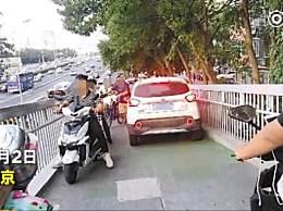 轿车开上过街天桥 驾驶员涉嫌扰乱公共秩序被拘