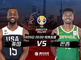2019篮球世界杯K组美国VS巴西比分结果谁赢了 美国对阵巴西谁实力