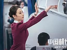 中国机长杨慧是谁演的?中国机长杨慧扮演者资料介绍