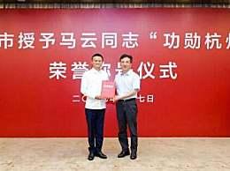马云被授予功勋杭州人 称:杭州是我心目中最好的城市
