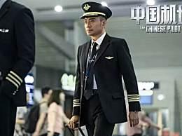 中国机长根据什么真实事件改编?中国机长电影剧情介绍