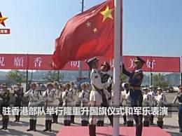 香港各界中秋慰问驻港部队 22次慰问从未间断