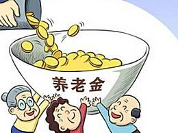 今年养老金涨了多少?哪些人能多领钱?30省养老金调整方案一览