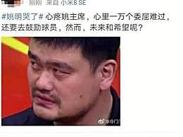 中国男篮输了让网友心疼!姚明哭照刷屏