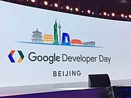 2019谷歌开发者大会 究竟能为中国带来什么?