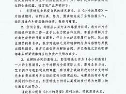 电影《小小的愿望》制片方道歉!称彭昱畅王大陆都是男一号