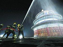 天坛公园消防演练 将火灾防患于未然