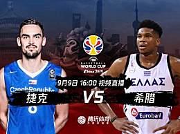 2019篮球世界杯K组捷克VS希腊比分结果谁赢了谁实力更强?