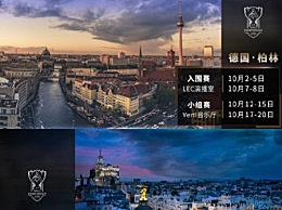 2019英雄联盟LOLS9全球总决赛赛程表时间地点战队队伍赛制规则一览