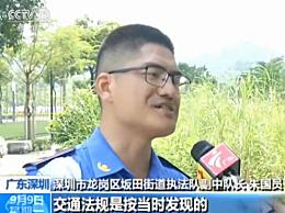 深圳一车主汽车停绿化带上被罚3230元!怎么回事