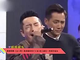 黄晓明唱丑八怪疯狂跑调 在场嘉宾表情扭曲