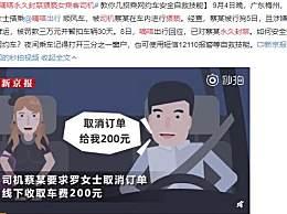 嘀嗒永久封禁猥亵女乘客司机 网约车司机猥亵女乘客事件回顾