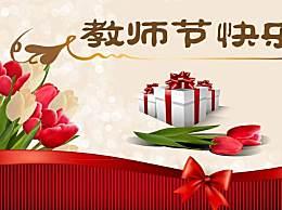 教师节贺卡祝福语怎么写?2019年教师节赞美老师的祝福语