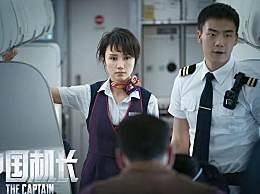 中国机长什么时候上映?中国机长张涵予故事原型是谁