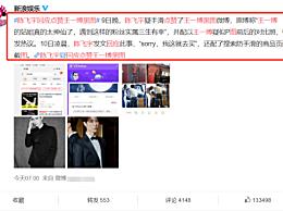 陈飞宇点赞事件:疑似手滑点赞了一条王一博黑图微博