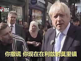 英国首相被怼结巴 遭民众质问竟哑口无言