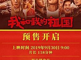 2019国庆档好看的电影推荐 国庆档有哪些电影上映