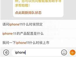 iPhone11中国什么时候上市开卖?iPhone11价格预测