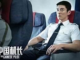 中国机长电影主演原型是谁?中国机长定档时间是几月几号