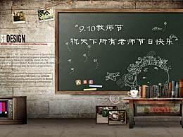 9月10日教师节简短暖心祝福语汇总 教师节给老师感恩的话
