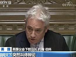 """英下议院议长辞职 向政府发出警告不要""""贬低""""议会"""