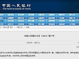 新中国成立70周年纪念币线上预约地址 怎么在网上预约?