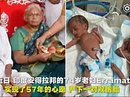 印度74岁老太生双胞胎女儿 成为世界上最高龄产妇