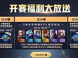 王者荣耀KPL三周年直播地址入口 王者荣耀KPL三周年活动介绍