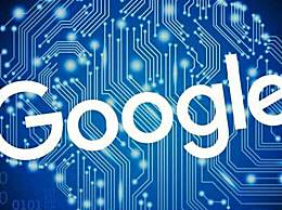 谷歌数据泄露和解 近50万用户数据遭泄露