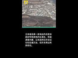 福岛核污染水将排入太平洋?看日本环境大臣这样回应