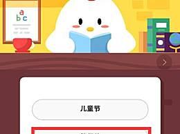 今天是中国的什么节日?支付宝庄园小课堂小鸡饲料答案