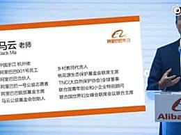 马云新名片至少还有12个身份 曾坦言退而不休会越来越忙
