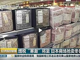 """日本商场开卖冬装 只因10月增税""""寒潮""""将至"""