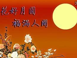 中秋送给长辈的祝福语 中秋节经典微信短信祝福语大全