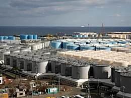 福岛核污染水入海 官方回应称别无选择