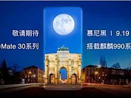 华为5g手机mate30什么时候上市时间 华为mate30售价价格多少钱
