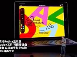 苹果发布第7代iPad 屏幕10.2英寸售价329美元起