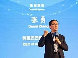 张勇定下阿里新目标 2036年服务全球20亿消费者
